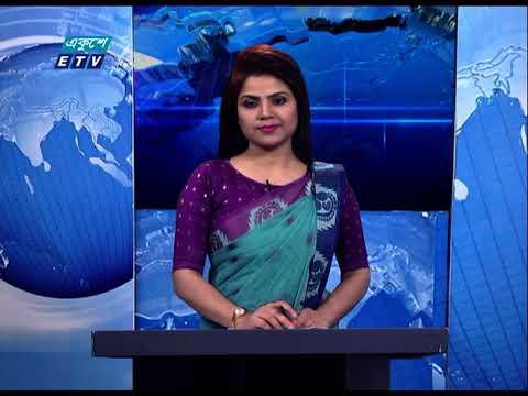 06 Pm News || সন্ধ্যা ০৬ টার সংবাদ || 12 April 2021 || ETV News