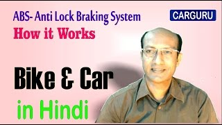 How ABS Anti Lock Braking System works, हिन्दी में, CARGURU How abs works in car & Bike.