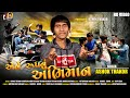 Ashok Thakor | Ene Rupnu Abhiman | એને રૂપનું અભિમાન | HD Video | Latest Gujarati Song 2020