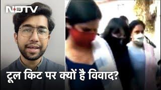 Disha Ravi के खिलाफ क्या है मामला, आखिर क्या होती है ये Toolkit? - Download this Video in MP3, M4A, WEBM, MP4, 3GP