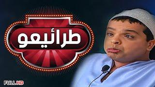 Traaqeo HD - مسرحية طرائيعو  - محمد هنيدي