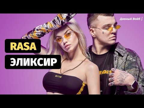 RASA - ЭЛИКСИР (Премьера Песни 2018) ХИТ! 🔥