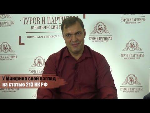 У Минфина свой взгляд на статью 213 НК РФ