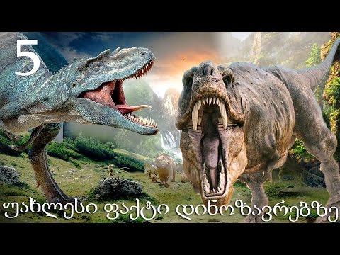 5 უახლესი ფაქტი დინოზავრების შესახებ
