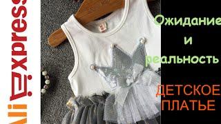 Ожидание и реальность Aliexpress.Детская одежда Алиэкспресс
