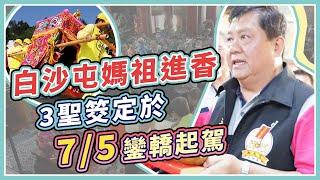 白沙屯拱天宮媽祖進香 今擲筊宣布出發日期
