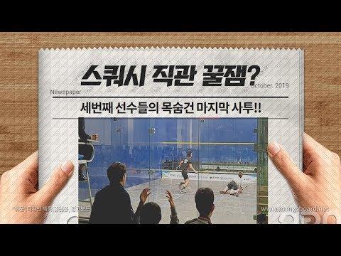 [영훈TV] 스쿼시를 직관해야 하는 이유!! 숨막히는 현장속으로!!