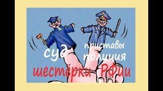 РФ и её СУДЫ не СУЩЕСТВУЮТ