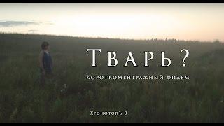 ТВАРЬ?  /  Belarus Short Film  \  Chronotop project 3.0