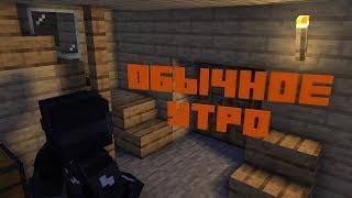 """""""САМОЕ ОБЫЧНОЕ УТРО"""" в МАЙНКРАФТ, анимация, машинима, Minecraft"""