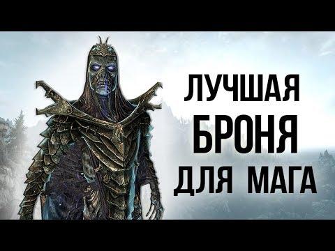 Skyrim - Лучшая броня для мага АДСКАЯ БРОНЯ АЗИДАЛА интересный квест