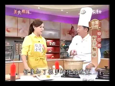 郭主義食譜教你做蚵仔麵線食譜