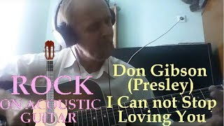 I Can not Stop Loving You - Don Gibson (Presley)  - guitar cover (кавер на гитаре)