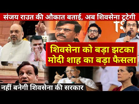 Modi Amit Shah Maharashtra governor decision big setback 4 Shiv Sena NCP Congress Uddhav Sanjay Raut
