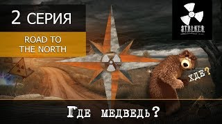 S.T.A.L.K.E.R.: Road To The North - 2 серия