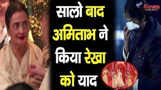 KBC के मंच पर अमिताभ को आई रेखा की याद, सालो बाद किया प्यार का इज़हार | Amitabh Bachchan, Rekha