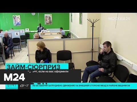 Как не лишиться денег, если на вас оформили кредит в МФО - Москва 24