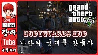 GTA5:보디가드모드 Bodyguards Mod - By장파