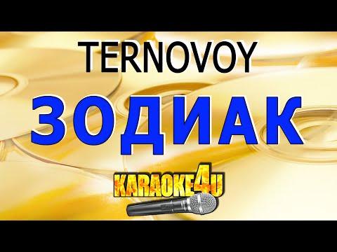 TERNOVOY (ex. Terry)   Зодиак   Караоке