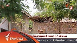 นักข่าวพลเมือง : ย้อน 2 ปี เหตุการณ์แผ่นดินไหวขนาด 6.3 เชียงราย