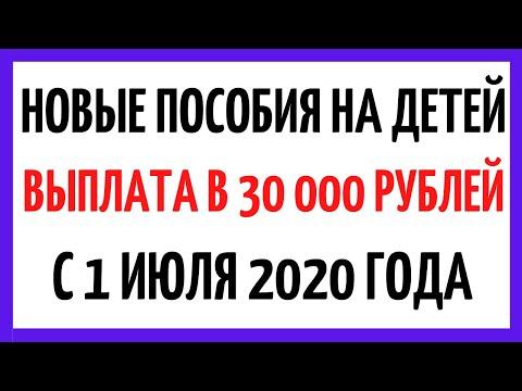 Новые пособия на детей с 1 июня 2020 года - выплата в 30 тысяч рублей, последние новости