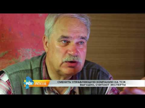 Новости Псков 13.07.2017 # ТСЖ или УК выбор за собственниками