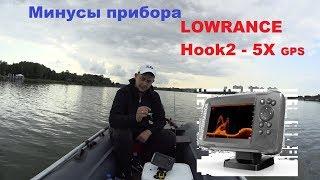 Lowrance hook2 5x splitshot gps эхолот