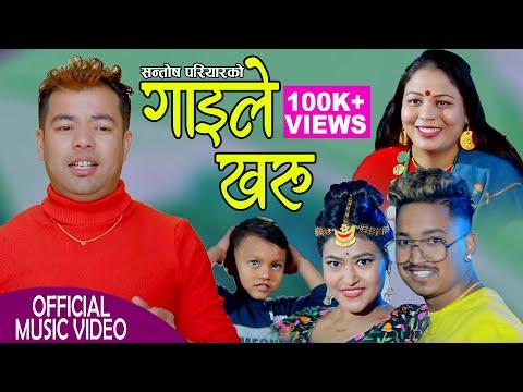 Tik Tok Viral song गाइले खरू Gaile Kharu || New Lok Dohori 2077, 2020 || Santosh Pariyar & Kumari BC