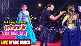 #Khesari Lal |  Stage Show | भतीजवा के मौसी जिंदाबाद Bhatijwa ke mausi jindabad