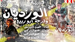تحميل اغاني مهرجان الورديان وفرحة ابو ربيع حسن البرنس 2017 MP3