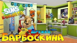 Симс 4 комната Дружка Барбоскина