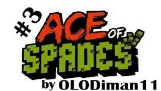 Играем в Ace of Spades(Часть 3) - ЛОХнесское чудовище!