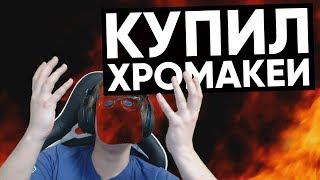 CS:GO Twitch Катка | КУПИЛ ХРОМАКЕЙ #35