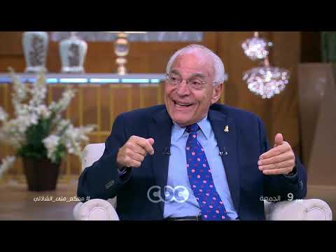 منى الشاذلي تستضيف فاروق الباز في حلقة الجمعة من  معكم    في الفن