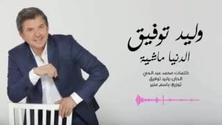 Walid Toufic - El Dounia Mashya (Exclusive) | 2017 | وليد توفيق - الدنيا ماشية تحميل MP3