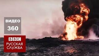 Видео 360°: горящие нефтяные скважины в Ираке