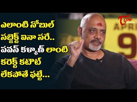 Rama Jogayya Sastry about PK | Vakeel Saab Team Interview | #VakeelSaab | TeluguOne Cinema