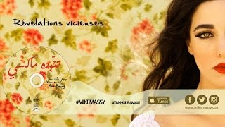 تحميل اغاني Mike Massy - Révélations Vicieuses [Official Audio] MP3