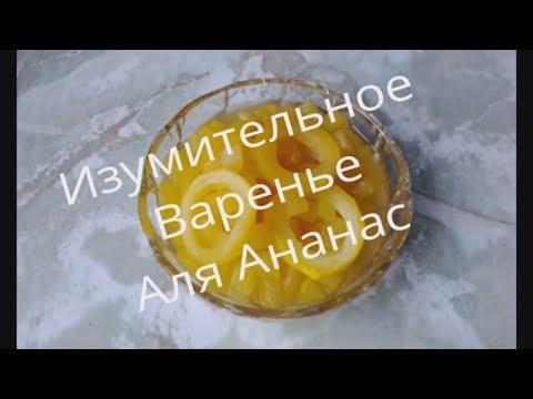 Удиви Гостей Этим//Изумительное Варенье из Кабачков//Аля Ананас🍍