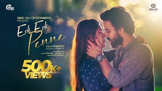 Edi Edi Penne – Malayalam Music Video | Omar Lulu | Patrick Michael | Romariyo | Vipin Jonz | HD