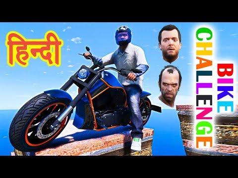 GTA 5 - Trevor Franklin Aur Michael Ka Bike Challenge