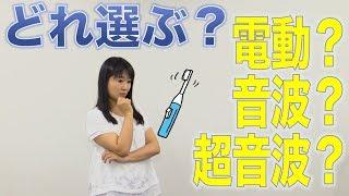 電動歯ブラシの選び方