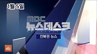 [뉴스데스크] 전주MBC 2021년 01월 05일