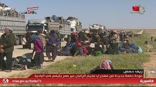 ريف حمص - عودة دفعة جديدة من مهجري مخيم الركبان عبر ممر جليغم في البادية 13.04.2019