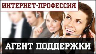 Интернет-профессия: Агент службы поддержки. Заработок в Интернете на поддержке пользователей.