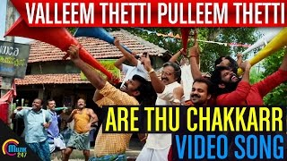 Are Thu Chakkarr Official Song Video