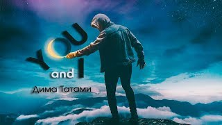 Дима Татами - You and I (Official Audio 2018)