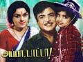 Appa Tata | Super Hit tamil Family Movie | Gemini Ganesh, Padmini, Sowkar Janak | Full movie