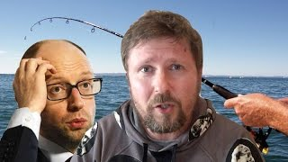 Яценюк. Английская ловля тухлой рыбы