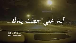 وش اخباري ؟ - عبدالعزيز الضويحي / دمار تحميل MP3